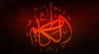 امام کاظم علیه السلام :مَن لَم یَتَفَقَّه فِی الدِّینِ لَم یَرضَ اللّه ُ لَهُ عَمَلاً؛هر که فهمِ دین نیابد ، خداوند ، هیچ کرداری را از او نپسندد.برگرفته از کتاب […]