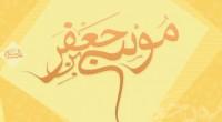 «ابوسالم نصیبی» از اکابر و روسای علمای شافعی و مولف کتاب «مطالب السئول فی مناقب آل الرسول» (۶۵۲ – ۵۸۳ ه) درباره امام کاظم (ع) مینویسد:«هو الإمام الکبیر القدر العظیم […]